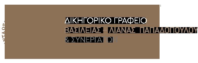 Λιάνα Βασιλεία Παπαδοπούλου